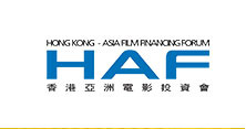 香港亞洲電影投資會 Hong Kong - Asia Film Financing Forum