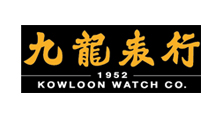 九龍表行 Kowloon Watch Co.